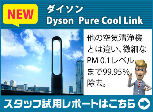 �y���p���|�[�g�z�_�C�\�� Dyson Pure Cool Link