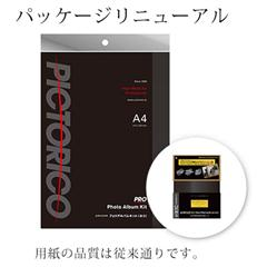 PICTORICO A4 フォトアルバムキット(ヨコ) 10枚入り PPSD130AB-A410 ピクトリコプロ